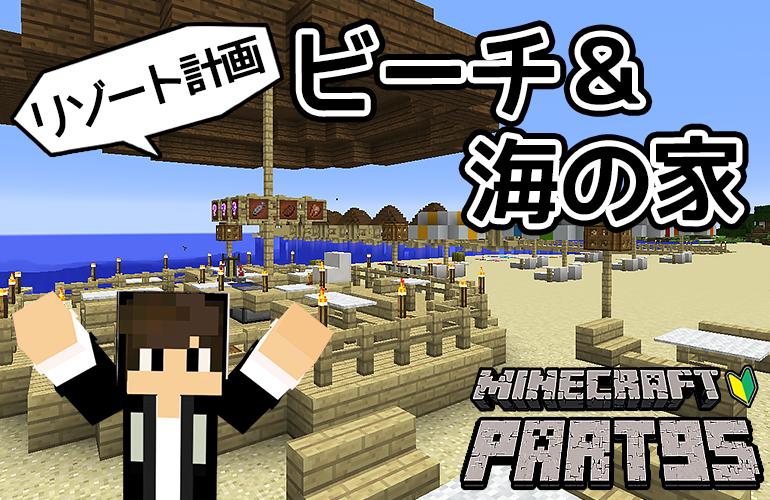 【マインクラフト】リゾート計画・ビーチ&海の家!!ちーのマイクラ実況!Part95