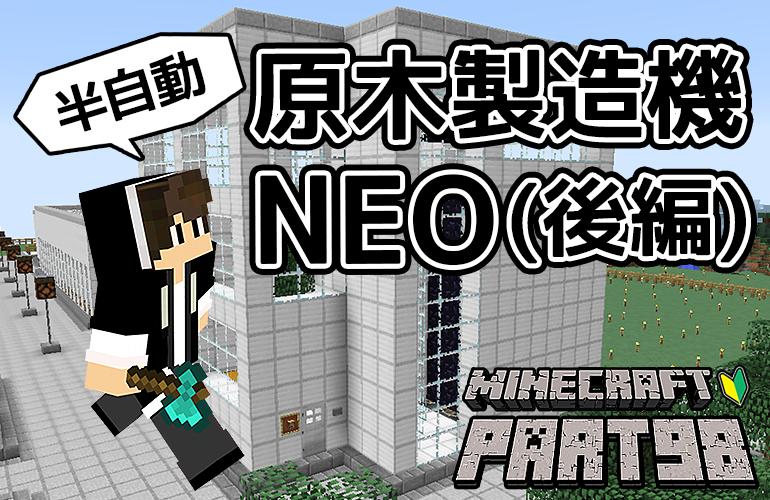 【マインクラフト】半自動原木製造機NEO(ネオ)・後編!!ちーのマイクラ実況!Part98