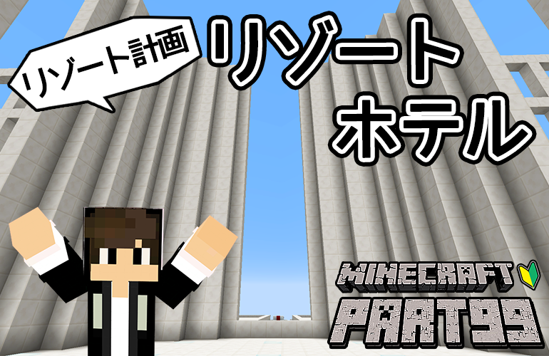【マインクラフト】リゾート計画・リゾートホテル!!ちーのマイクラ実況!Part99