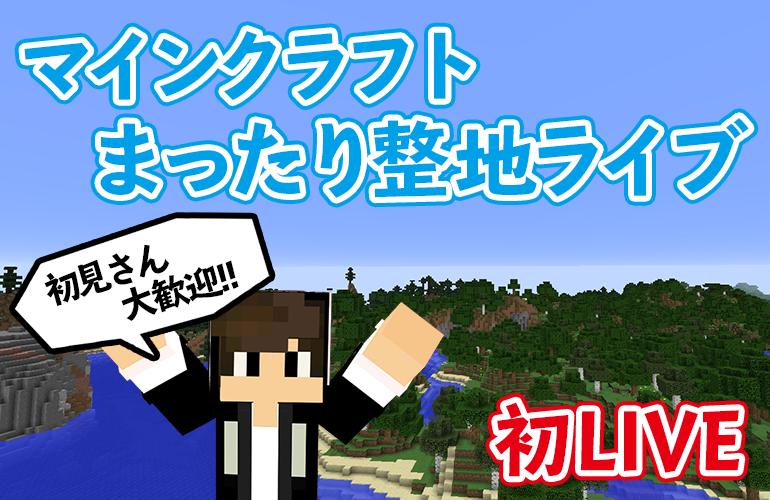 【マインクラフト】初めての整地ライブ!!ちーのマイクラ実況!