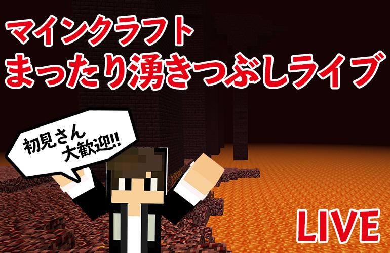 【マインクラフト】まったりネザー湧きつぶしライブ・後編!!ちーのマイクラ実況!