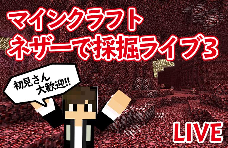 【マインクラフト】夏休み企画!ネザーで採掘ライブPart3!!ちーのマイクラ実況!