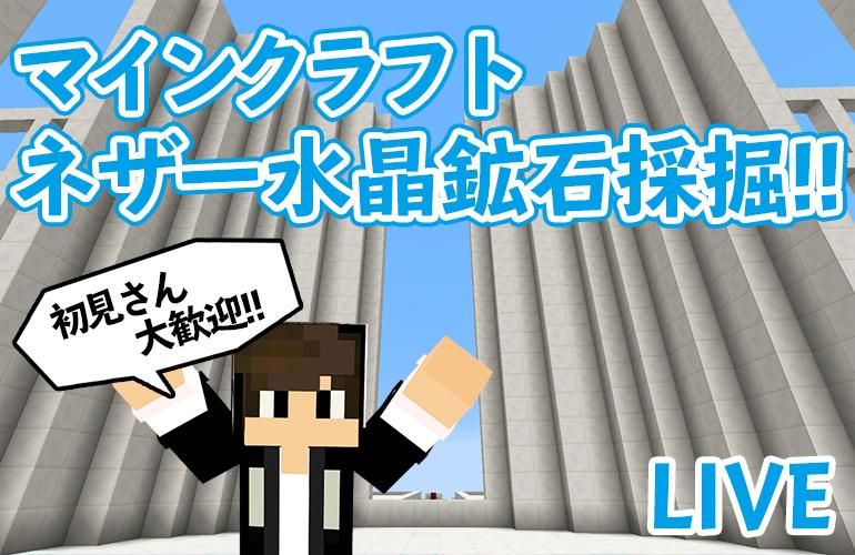 【マインクラフト】緊急!ネザー水晶鉱石採掘ライブ!!ちーのマイクラ実況!