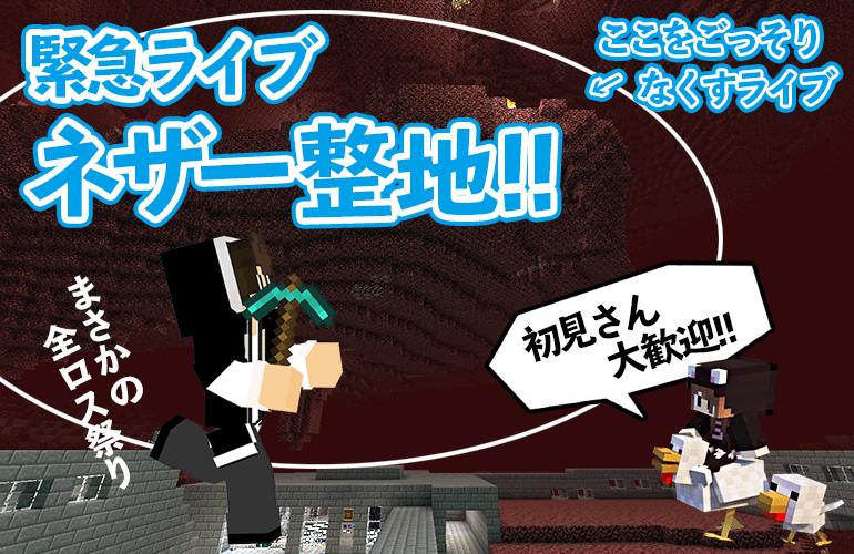 【マインクラフト】緊急ライブ!ネザー整地でまさかの全ロス祭り!?ちーのマイクラ実況!