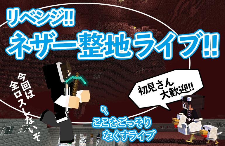 【マインクラフト】リベンジ!ネザー整地!!ちーのマイクラ実況!
