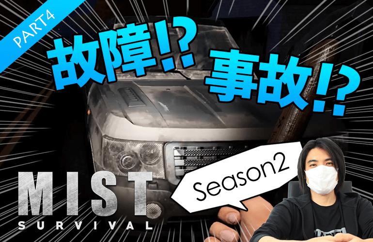#4【Mist Survival】故障!?事故!?トラブル続出!【ミストサバイバルSeason2】