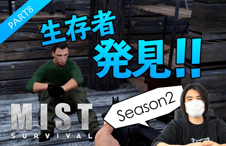 #8【Mist Survival】念願の生存者を救出!【ミストサバイバルSeason2】