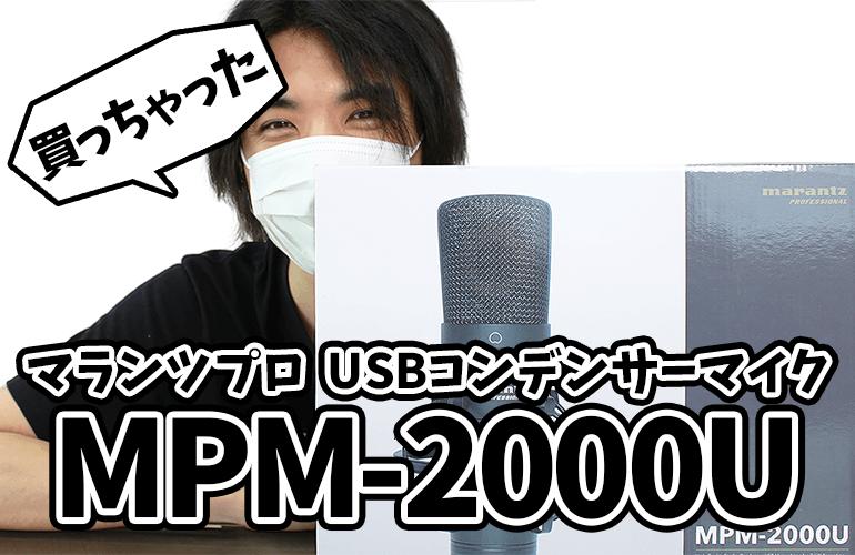 新しいマイクを購入!!マランツプロ USBコンデンサーマイク「MPM-2000U」