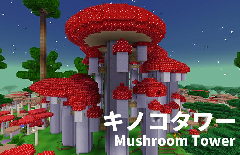 キノコタワー-Mushroom Tower-