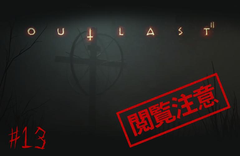 【ちーのホラーゲーム実況】OUTLAST2 #13