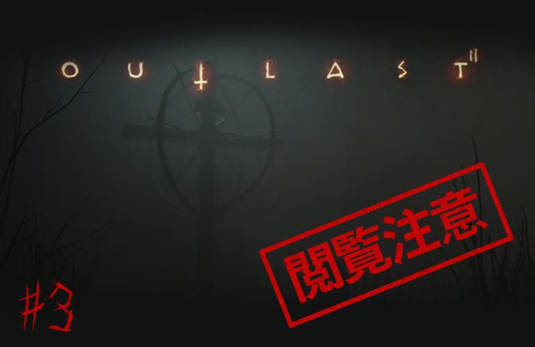 【ちーのホラーゲーム実況】OUTLAST2 #3