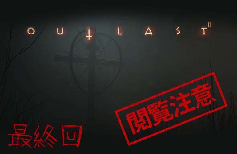 【ちーのホラーゲーム実況】OUTLAST2 #20 ついに最終回!!