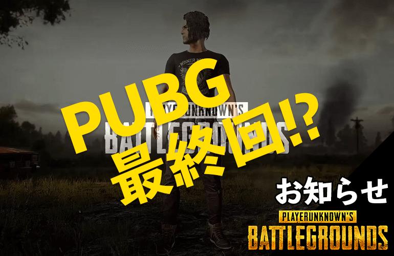 【お知らせ】PUBG最終回!?総集編&重要なお知らせ