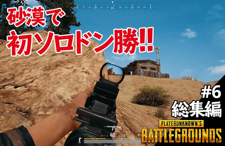 【PUBG総集編#6】砂漠で初ソロドン勝!!