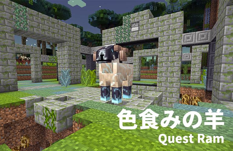 色食みの羊-Quest Ram-