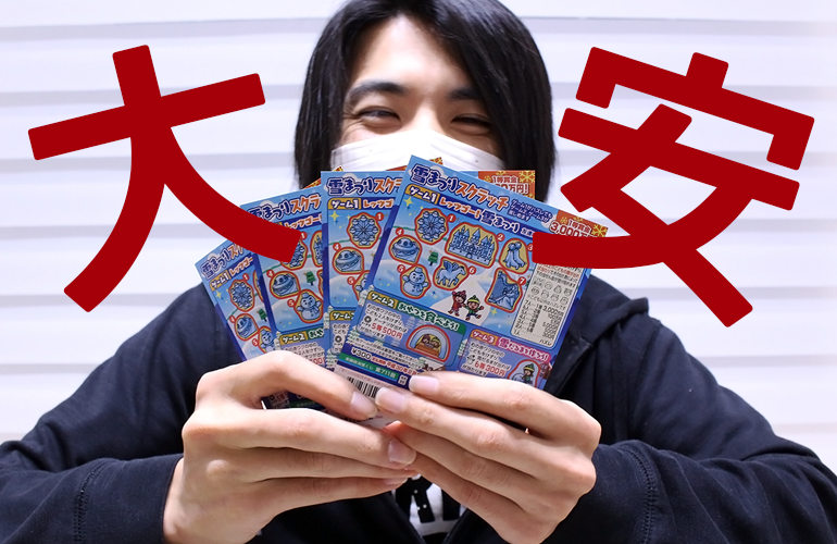 【宝くじ】スクラッチで一獲千金を狙う!!#2 雪まつりスクラッチで3,000万円!