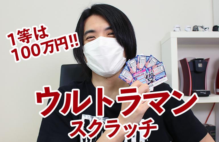 【宝くじ】スクラッチで一獲千金を狙う!!#8 ウルトラマンリベンジ!