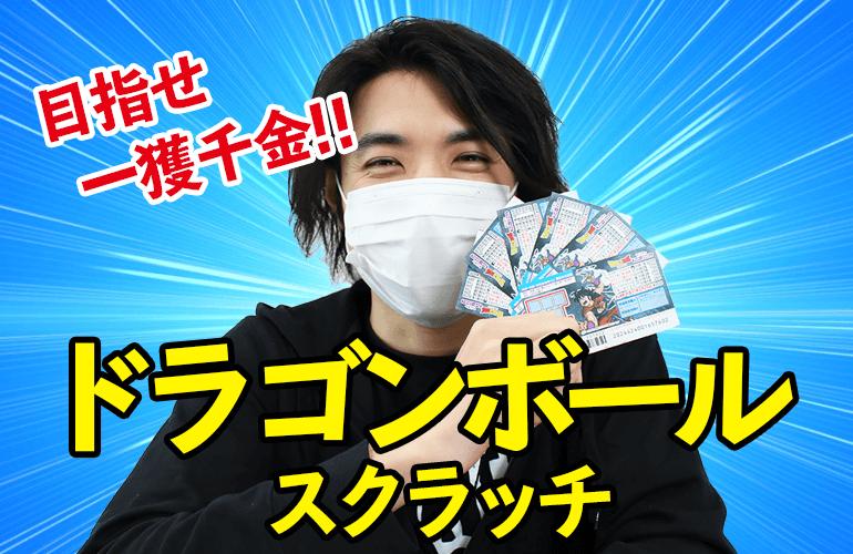 【宝くじ#14】スクラッチで一獲千金を狙う!! ドラゴンボールスクラッチで30万円!