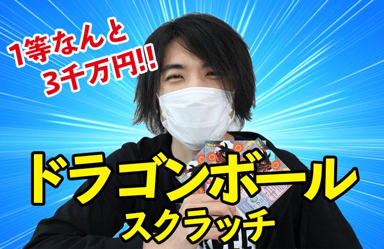 【宝くじ#15】スクラッチで一獲千金を狙う!! ドラゴンボールスクラッチで3,000万円!