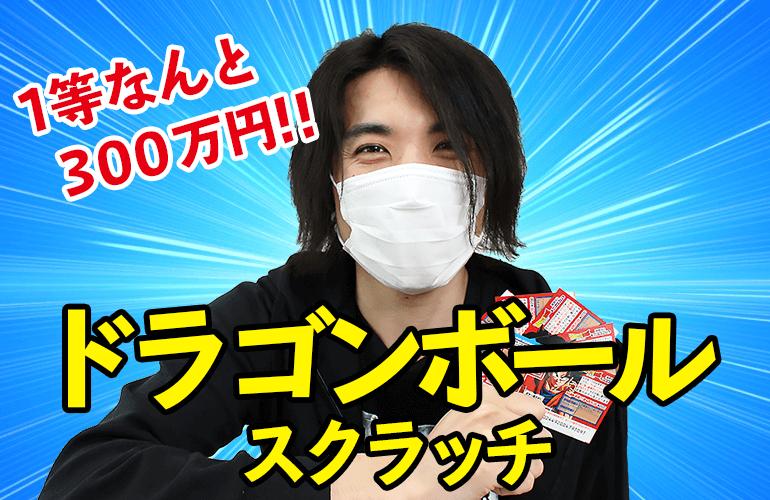 【宝くじ#16】スクラッチで一獲千金を狙う!! ドラゴンボールスクラッチで300万円!