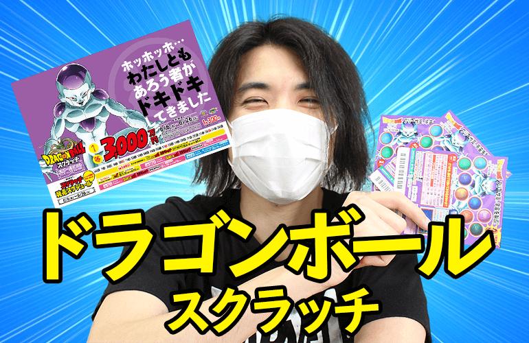 【宝くじ#18】スクラッチで一獲千金を狙う!! ドラゴンボールスクラッチで3,000万円!