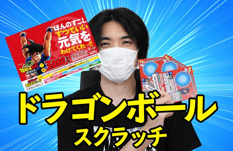 【宝くじ#20】スクラッチで一獲千金を狙う!! ドラゴンボールスクラッチで3,000万円!