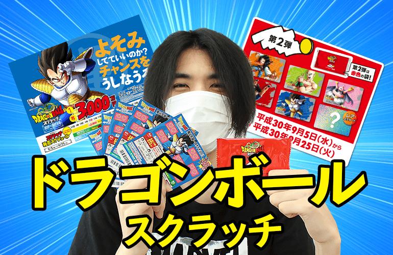 【宝くじ#21】スクラッチで一獲千金を狙う!! ドラゴンボールスクラッチで3,000万円+オリジナルカード!