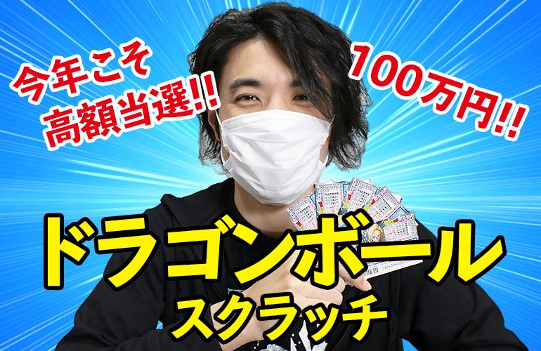 【宝くじ#13】スクラッチで一獲千金を狙う!! ドラゴンボールスクラッチで100万円!