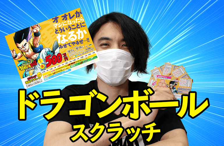 【宝くじ#22】スクラッチで一獲千金を狙う!! ドラゴンボールスクラッチで500万円!