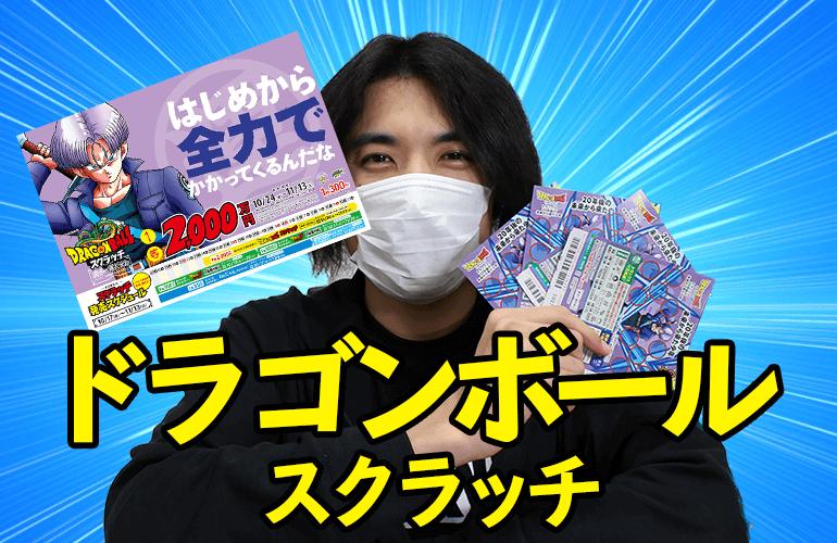 【宝くじ#23】スクラッチで一獲千金を狙う!! ドラゴンボールスクラッチで2千万円!