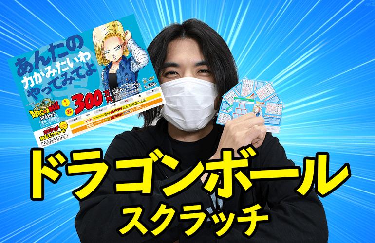 【宝くじ#24】スクラッチで一獲千金を狙う!! ドラゴンボールスクラッチで300万円!