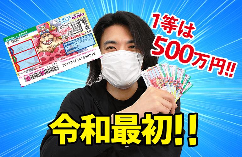 【宝くじ#29】1等500万円!令和最初のワンピーススクラッチで一獲千金を狙う!!