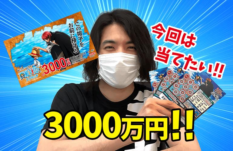 【宝くじ#33】夢の1等3000万円!ワンピーススクラッチで一獲千金を狙う!!