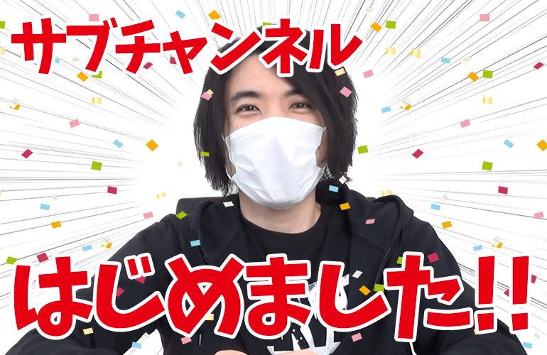 【お知らせ】サブチャンネルはじめました!!