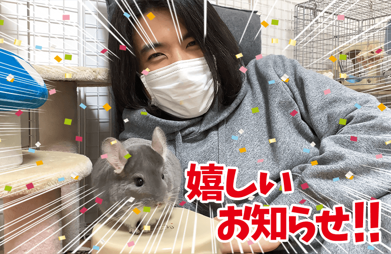 【ご報告】2つの嬉しいお知らせ!!