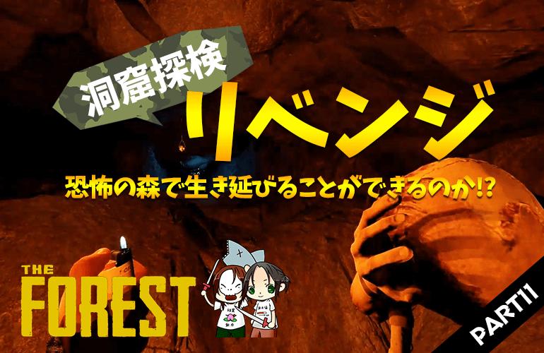 #11【ザ・フォレスト】洞窟探検リベンジ!!【The Forest】