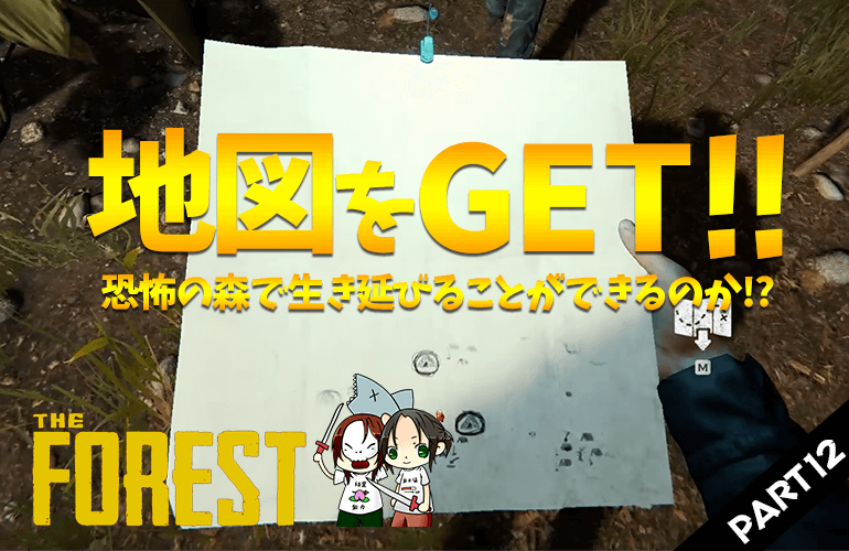 #12【ザ・フォレスト】念願の地図とコンパスをGET!!【The Forest】