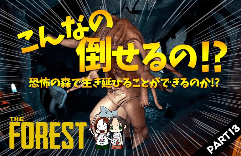 #13【ザ・フォレスト】こんなの倒せるの!?変異体がうじゃうじゃ!?【The Forest】