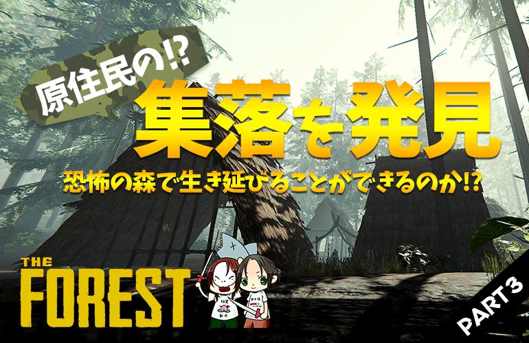 #3【ザ・フォレスト】原住民の集落を発見!!【The Forest】