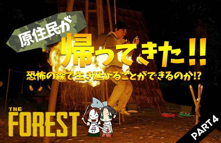 #4【ザ・フォレスト】やばい!原住民が帰ってきた!!【The Forest】