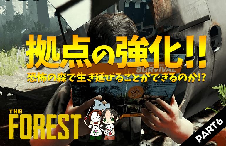 #6【ザ・フォレスト】いざという時の為に!リスポーン地点を強化しよう!【The Forest】