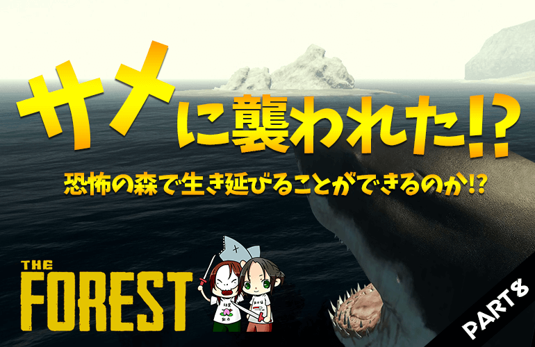 #8【ザ・フォレスト】サメもいるの!?【The Forest】