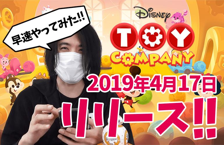 【トイカンパニー】ついにリリース開始!ディズニー トイカンパニーやってみた!!