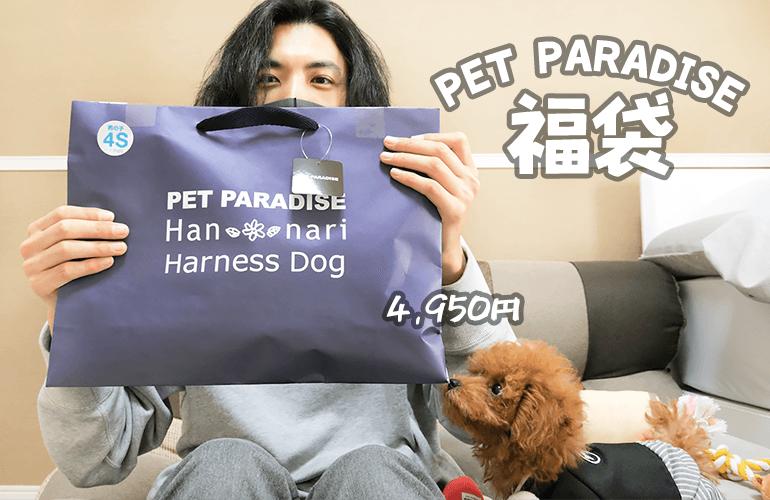 【2021年福袋開封】ペットパラダイスのアウトレット福袋がヤバかった!