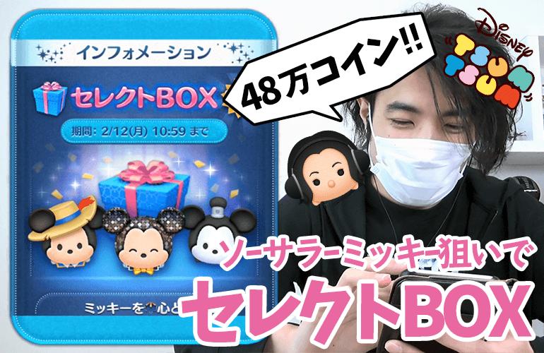 【ツムツム】2月のセレクトBOXはミッキー祭り!ソーサラーミッキーが欲しい!!