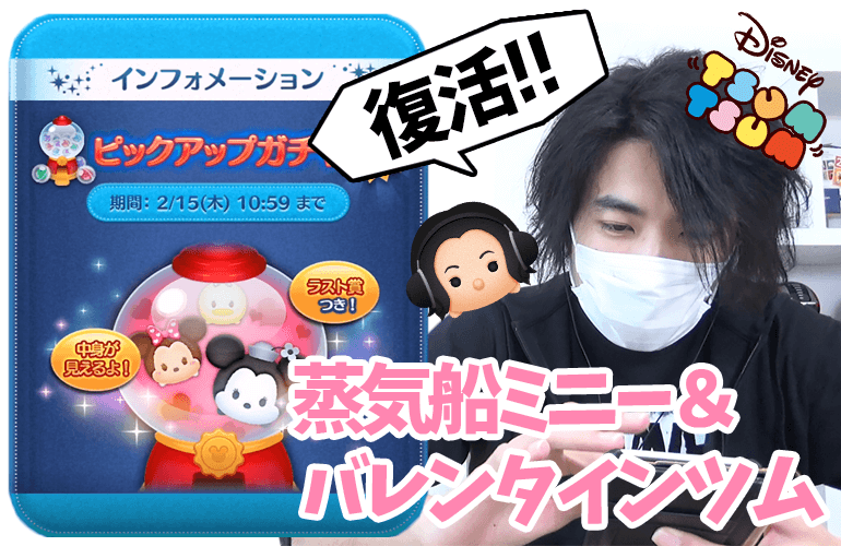 【ツムツム】2月のピックアップガチャで蒸気船ミニー&バレンタインツム復活!!