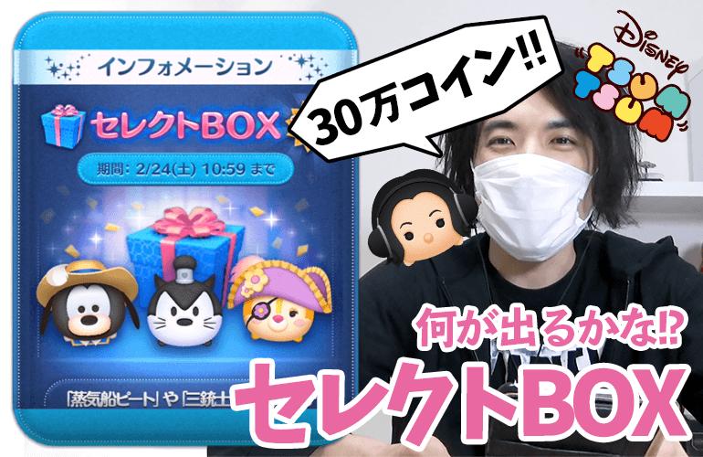 【ツムツム】2月のセレクトBOX第2弾!!「蒸気船ピート」「三銃士グーフィー」「パイレーツクラリス」復活!