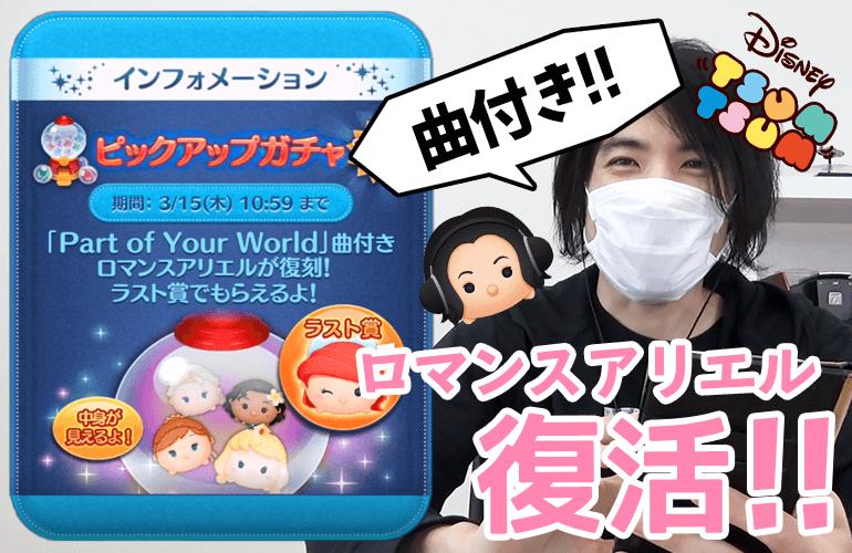 【ツムツム】「曲付きロマンスアリエル」復活!3月のピックアップガチャ第1弾!!