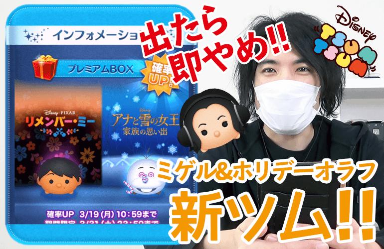 【ツムツム】3月の新ツム第3弾「ミゲル」「ホリデーオラフ」登場&確率UP!