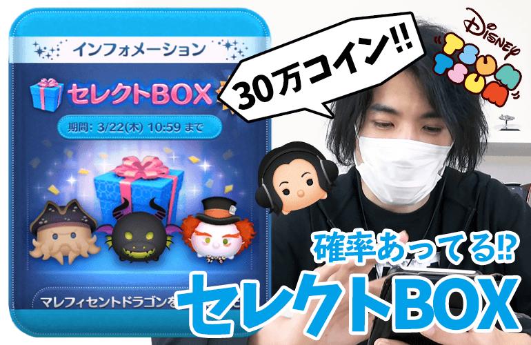【ツムツム】3月のセレクトBOX第2弾!偏りがひどすぎる!!